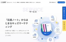 全国の学校や園で広告が出せる「応援ノート」の媒体資料