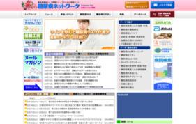 糖尿病ネットワーク/糖尿病リソースガイドの媒体資料