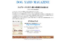 DOG YARD MAGAZINEの媒体資料