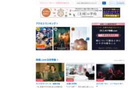 映画.comの媒体資料