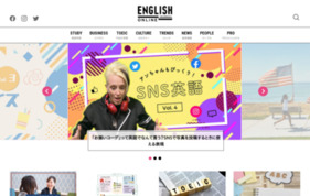 ENGLISH JOURNAL ONLINEの媒体資料
