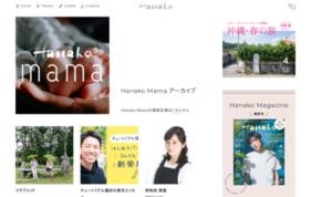 Hanakoママwebの媒体資料