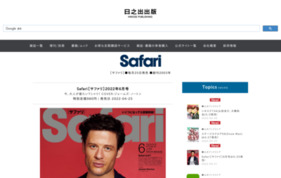 Safari(サファリ)の媒体資料