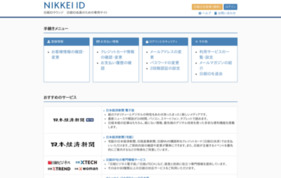 NIKKEI ID BRAND CONNECTの媒体資料