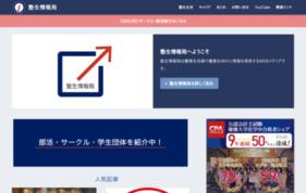 塾生情報局(慶應大学生向けメディア)の媒体資料