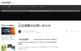 「スマホ料金特集(広告企画)」Engadgetの媒体資料