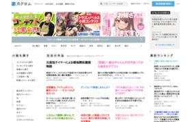 カクヨムの媒体資料