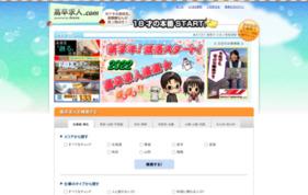 高卒求人.comの媒体資料
