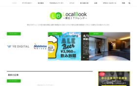 東北のビジネストレンドを伝えるメディア「東北ITトレンドLocalBook」の媒体資料