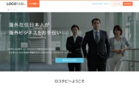 海外在住日本人へダイレクトアプローチ!<ロコタビ>プロモーションメニューの媒体資料