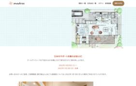【無料で集客スタート】<全国の住宅会社>と<注文住宅検討ユーザー>を繋ぐマドリーの媒体資料