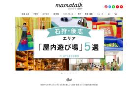 mamatalk(ママトーク)の媒体資料