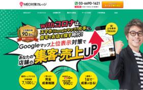 【コロナ撃退キャンペーン中】表示成功確率90%のMEO対策が月額9,750円!の媒体資料