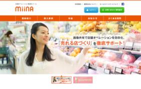 【売場画像をスピーディに共有!】店舗オペレーション最適化ツール『MiiNA』の媒体資料