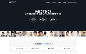 MOTEO:メンズメディア(AGA治療 / メンズ・髭脱毛 / ED治療)の媒体資料