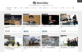 信頼性高い動画に広告が配信できる【NewsVideo媒体資料】の媒体資料