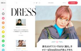 30代~40代大人女性WEBメディア「DRESS」オンラインイベント集客プランの媒体資料