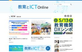 教育とICT/教育とICT Onlineの媒体資料
