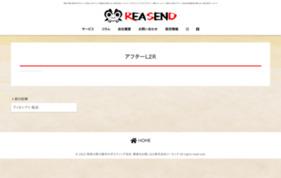 店舗販売・通信販売に向けた、顧客管理・宣伝ツールに特化した【L2Rアプリ】の媒体資料