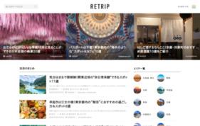 <日本最大級>旅行・おでかけ情報メディア「RETRIP」の媒体資料の媒体資料