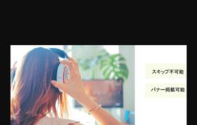 【成功事例紹介】音声広告の最大活用法【聴いてもらうPR】の媒体資料