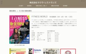 FITNESS WORLDの媒体資料
