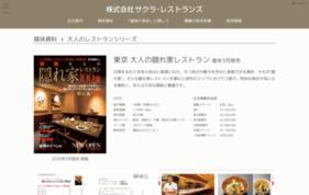 大人のレストランシリーズの媒体資料