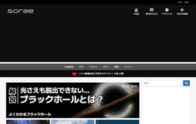 宇宙へのポータルサイト sorae.jpの媒体資料