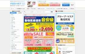 フィード ベット 新商品セールカタログ DM 同梱の媒体資料
