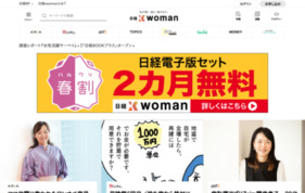 ⽇経xwomanの媒体資料