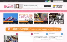 女性を美しくする新聞 「ウーマンライフ」の媒体資料