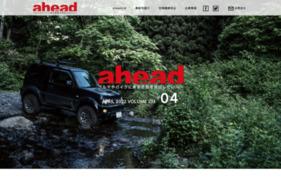 日本最大級のクルマ・バイクメディア「ahead」の媒体資料