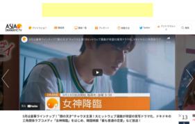 【CS放送局】アジアドラマチックTV/番組概要(女性向け通販チャンネル)の媒体資料
