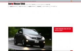 Auto Messe Webの媒体資料