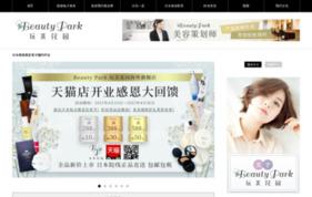 中国向け日本美容専門情報 BeautyPark CHINAの媒体資料