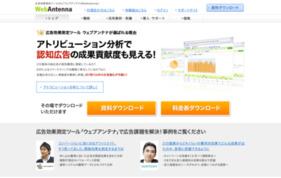 広告効果測定ツール「ウェブアンテナ(WebAntenna)」の媒体資料