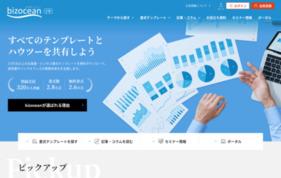 中小企業のWebアクティブユーザーを掴む【bizocean】の媒体資料