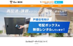 宅配ボックス連携型広告 Gu-Mailの媒体資料