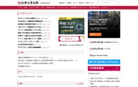 化学工業日報Webの媒体資料