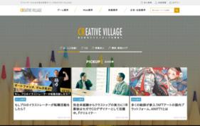 CREATIVE VILLAGEの媒体資料