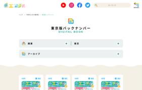エコチル 東京版の媒体資料