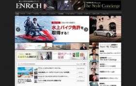 富裕層メディア「ENRICH (エンリッチ)」の媒体資料