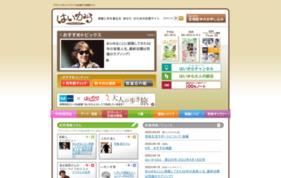 熟年生活応援マガジン『はいから』の媒体資料