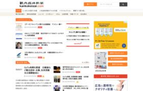 観光経済新聞の媒体資料