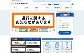 名古屋市交通局 交通広告デジタルサイネージの媒体資料