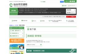 仙台都市圏 地下鉄広告(東西線)の媒体資料