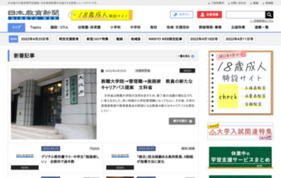 日本教育新聞の媒体資料