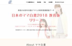 【日本のママ白書2018 教育版】ママの教育に対する意識・価値観調査の媒体資料