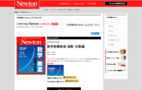 科学雑誌 Newtonの媒体資料