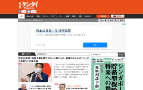 6月押込み直割インフィード広告【中高年読者の日刊ゲンダイDIGITAL】の媒体資料